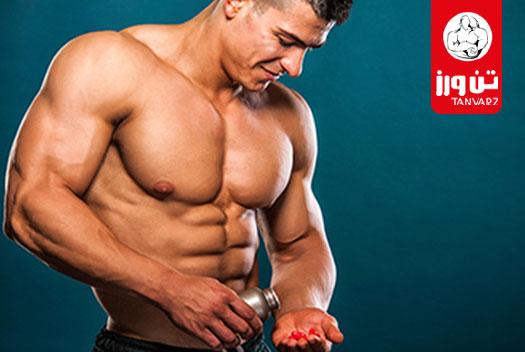 فواید ویتامین D برای بدنسازی