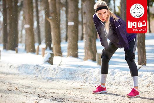 نکات طلایی درباره ورزش در هوای سرد