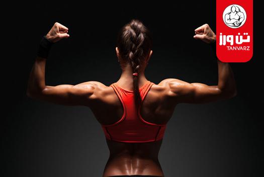 معرفی برنامه فرم دهی عضلات بانوان