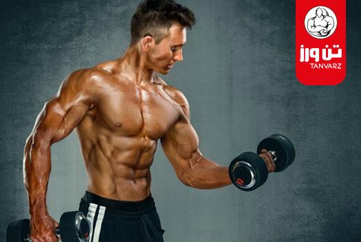۷ استراتژی اصلی برای افزایش حجم بازوها