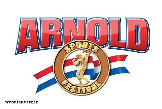 جشنواره ورزشی آرنولد